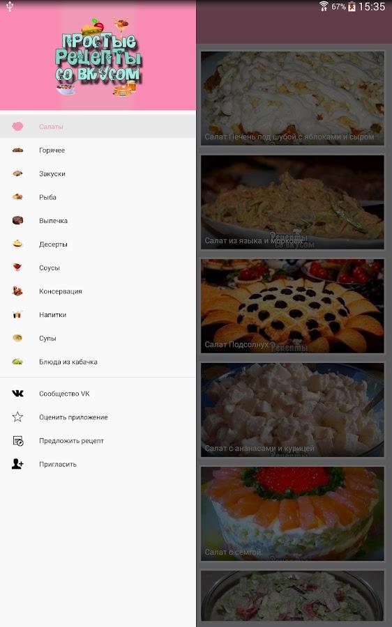Рецепты салатов с фотографиями. Праздничные салаты рецепты ...