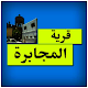 Download اخبار المجابرة For PC Windows and Mac
