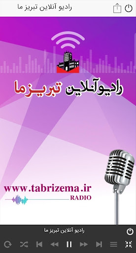 رادیو آنلاین تبریز ما screenshot 6