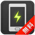 節電して電池長持ち&充電管理 Yahoo!スマホ最適化ツール icon