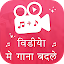 Video Me Gana Badale : Mix Audio Video