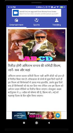 EnewsVault - Hindi News u0924u093eu091cu0940 u0916u092cu0930u0947u0902 u0939u093fu0902u0926u0940 u0938u092eu093eu091au093eu0930 1.53 screenshots 2