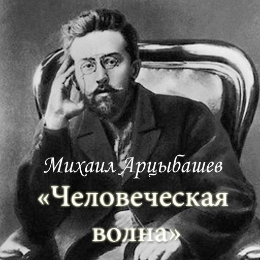 М.Арцыбашев Человеческая волна