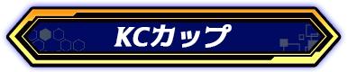 KCカップバナー