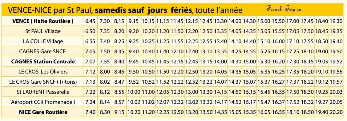Автобус Ницца - Сен-Поль-де-Ванс - Расписание автобусов Сен-Поль-де-Ванс в Ниццу в субботу
