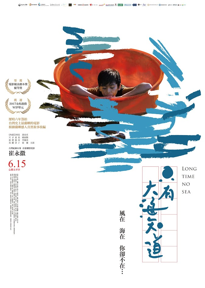 只有大海知道 (Long Time no Sea, 2018)