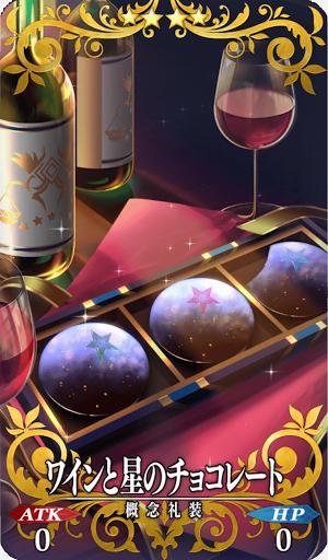 ワインと星のチョコレート