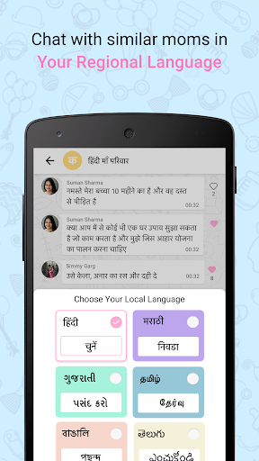 Indian Pregnancy & Parenting Tips,The Babycare App app (apk) free download for Android/PC/Windows screenshot