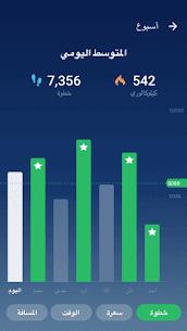 تحميل تطبيق Step Counter Pedometer لحساب السعرات الحرارية للأندرويد 2