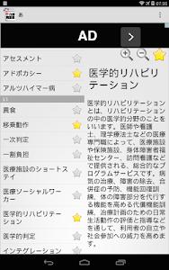介護知識辞典HD screenshot 1