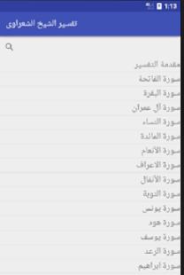 تفسير الشيخ الشعراوى - náhled