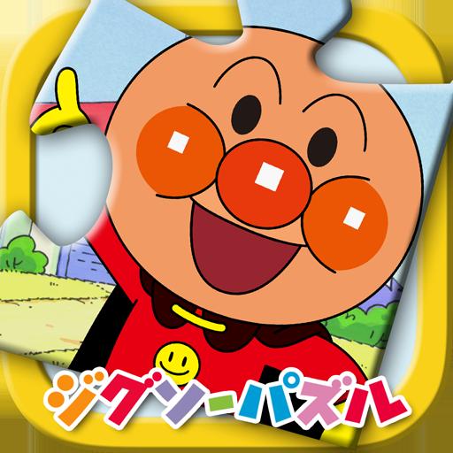 アンパンマンのジグソーパズル 子供向け無料知育アプリ (app)