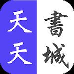 天天書城小說-免費小說閱讀器-全本小說-網絡小說-言情小說-耽美福利小說-t 1.001.55