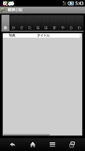 観察日記 screenshot 3