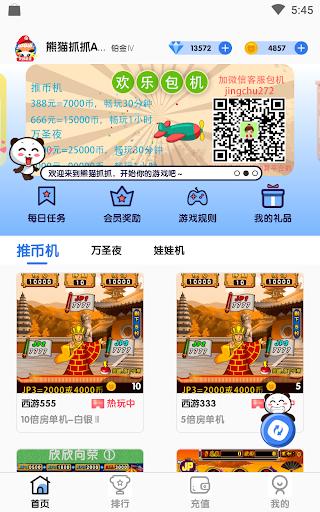 Coin Master-Real Coin Pusher Machine apkbreak screenshots 1