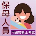 保母人員 丙級技術士 測驗 icon
