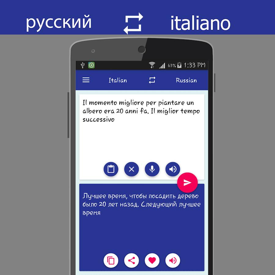 Translation Russian To Italian 34