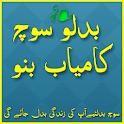 Kamyab Bano Apni Soch Badlo Urdu icon