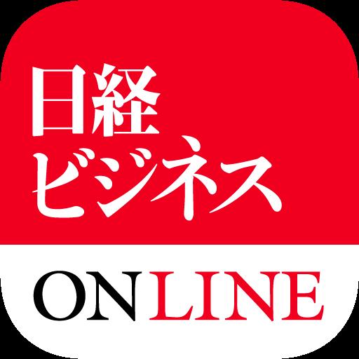 新聞App|日経ビジネスオンライン-NBO/経済の「今」を伝える最新記事 LOGO-3C達人阿輝的APP