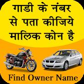 Tải Find Vehicle Owner Detail / RTO Vehicle Details miễn phí