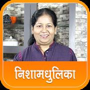 Nishamadhulika Recipes in Hindi (हिन्दी)