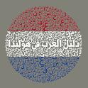 دليل العرب في هولندا