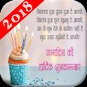 Birthday Wishes Hindi icon