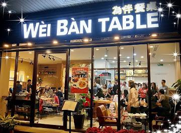 為伴餐桌 WEI BAN TABLE