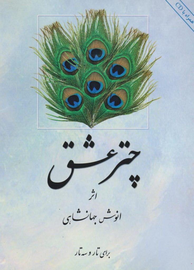 کتاب چتر عشق برای تار و سهتار انوش جهانشاهی انتشارات هستان