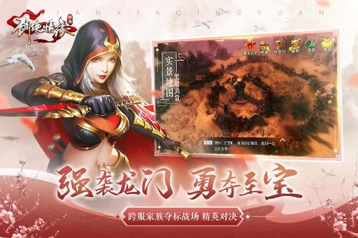 u5251u4fa0u60c5u7f18(Wuxia Online) - u65b0u95e8u6d3eu4e07u82b1u7fe9u7fe9u800cu81f3  screenshots 3