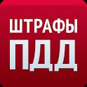 Штрафы ПДД 2016 - штрафы ГИБДД icon