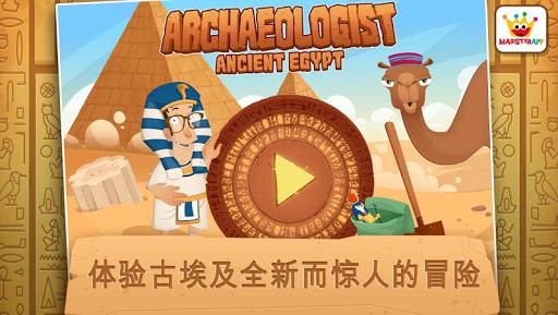 考古学家 - 古埃及 - 儿童游戏