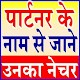 पार्टनर का स्वभाव Love Astrology in Hindi Download on Windows
