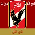 جميع اغاني نادي الاهلي المصري بدون نت - 2021 icon