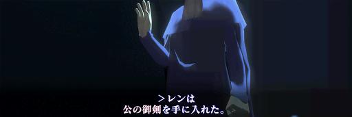 女神転生3_坂東宮_四天王