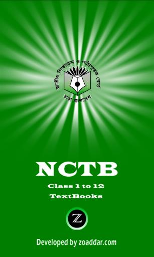 NCTB Text Book