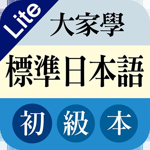 教育の大家學標準日本語初級本Lite LOGO-記事Game