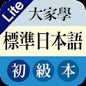 大家學標準日本語初級本Lite