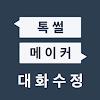 톡 썰 메이커 for 카톡 (대화수정 / 패러디)