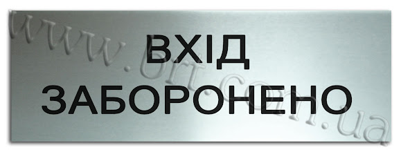 Photo: Металева табличка - Вхід заборонено. Метал сріблястого кольору, друк за технологією Grawerton