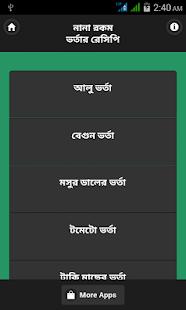 রকমারি ভর্তার রেসিপি - náhled