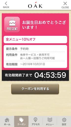 免費下載程式庫與試用程式APP|福岡の美容室OAKhair(オークヘアー)公式アプリ app開箱文|APP開箱王