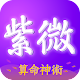 紫微命盤-紫微斗數大師 for PC Windows 10/8/7