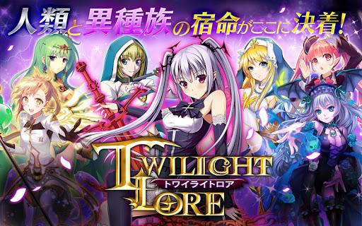 無料角色扮演Appのトワイライトロア(TwilightLore)|記事Game