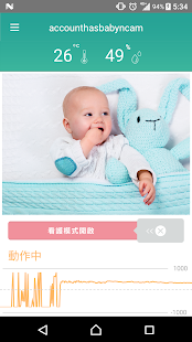 Infani Smart Baby Monitor- screenshot thumbnail