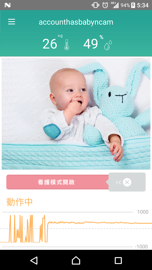 Infani Smart Baby Monitor- screenshot
