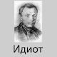 Идиот, Ф.М. Достоевский icon
