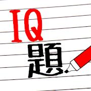 IQ題 2019 - 沒有最難,只有更難