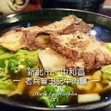 【高雄】王記牛肉麵