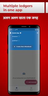 App Khata Book - Udhar Bahi Khata, Ledger Account Book APK for Windows Phone